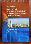 Обложка новой книги Д.Файкова