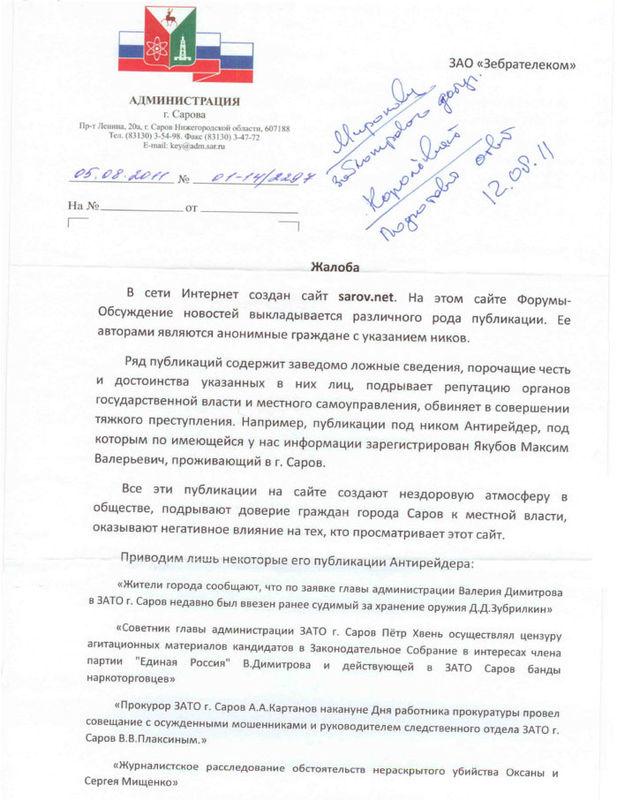 образец заявление в суд по делу частного обвинения - фото 10