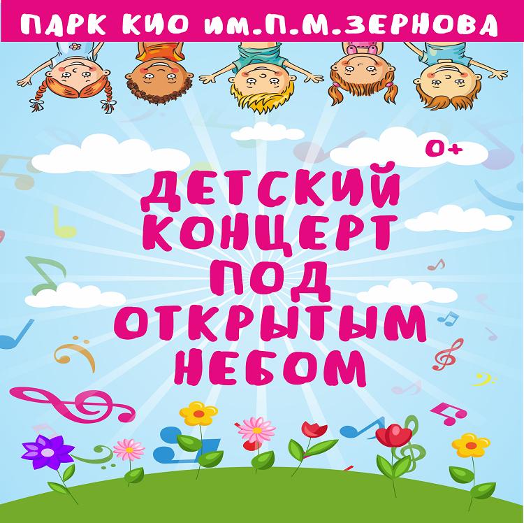 афиша красноярск концерты певцы
