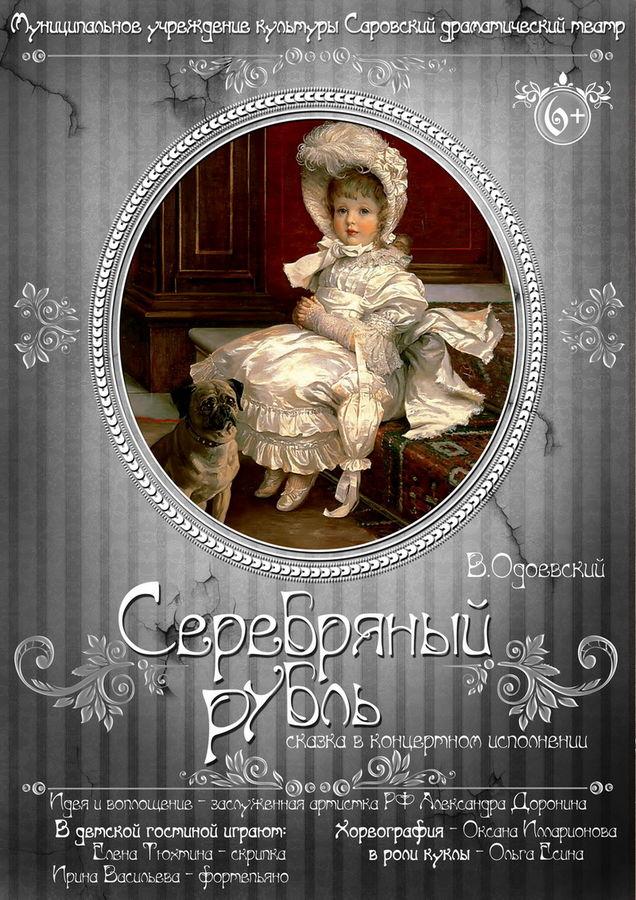 Катерина измайлова большой театр билеты