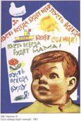 Такие открытки продавались на почте 50 лет назад